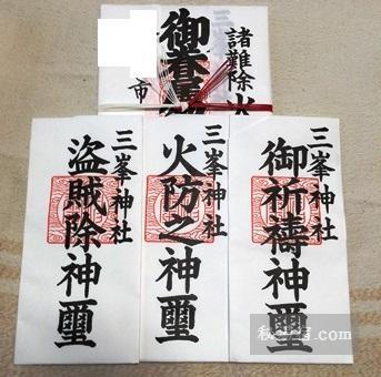 三峯神社 お札