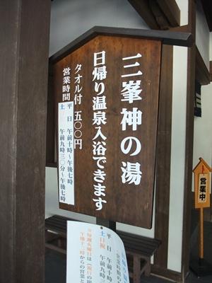 三峰神社9