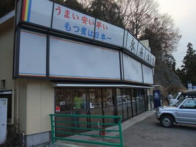 日本一のモツ煮! 永井食堂 ★★★