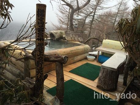 高峰温泉2-野天風呂10