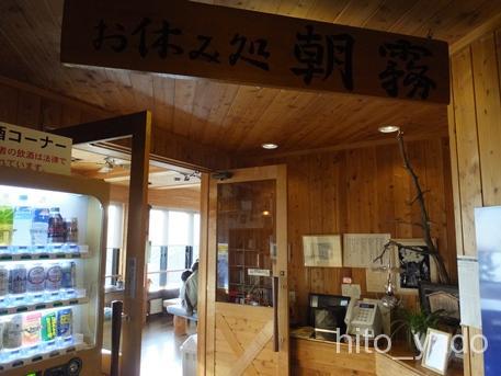 高峰温泉2-部屋27