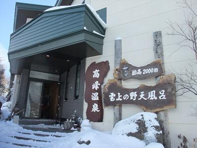 ランプの宿 高峰温泉 宿泊1 お部屋編 ★★★★
