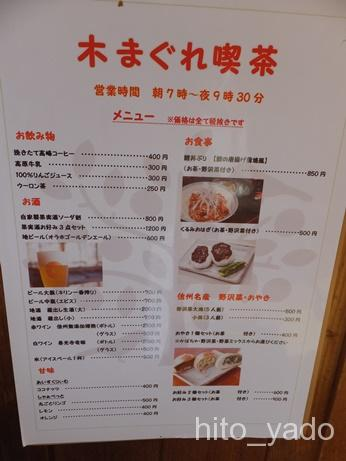高峰温泉2-部屋21