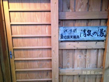 清津館-風呂11
