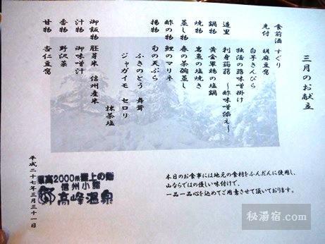 高峰温泉2-夕食3