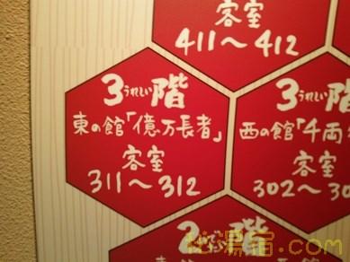 鶴亀大吉34
