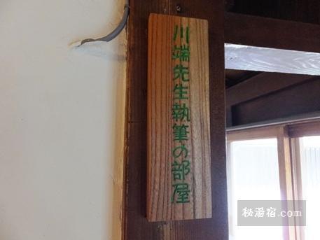 湯本館-川端康成10
