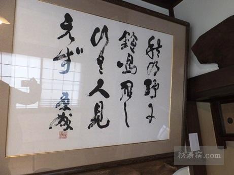 湯本館-川端康成7