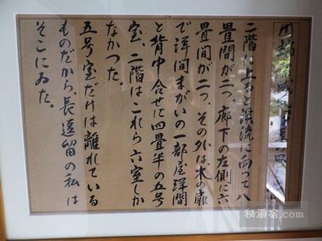 湯本館-川端康成3