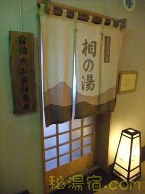 大丸温泉33