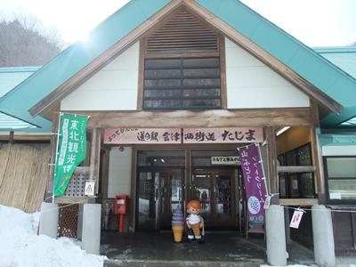 道の駅会津西街道たじま1