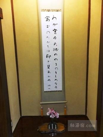湯本館-川端康成17