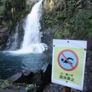 大滝温泉 天城荘 その2 お風呂編