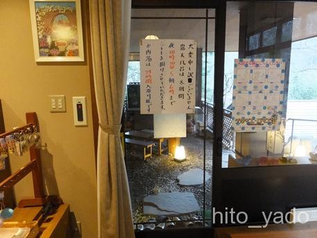 滝沢館-露天風呂40
