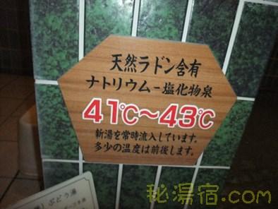 神の湯温泉ホテル58