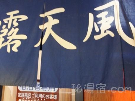 鷲倉温泉16