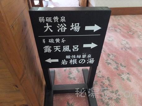 鷲倉温泉5