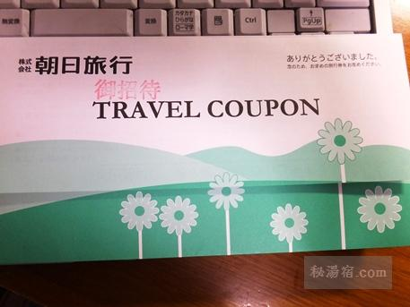 朝日旅行招待泊クーポン
