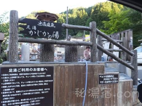 川上温泉5