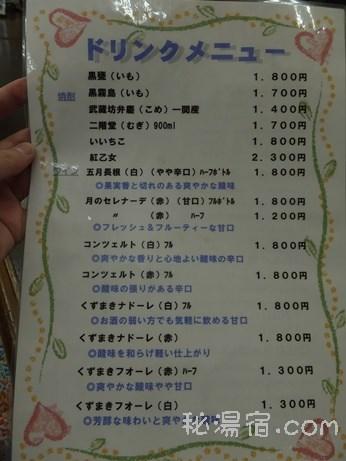 須川高原温泉83