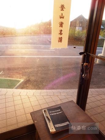 須川高原温泉 旅館部 部屋32