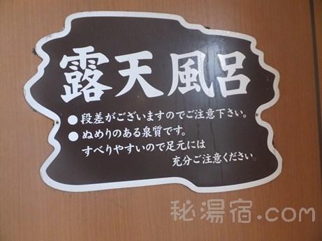 鷲倉温泉19