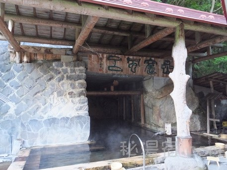 川上温泉32