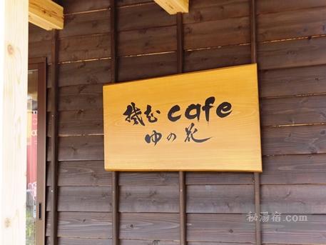奥山旅館 カフェ湯の花2