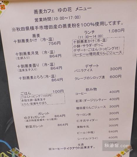 奥山旅館 カフェ湯の花4