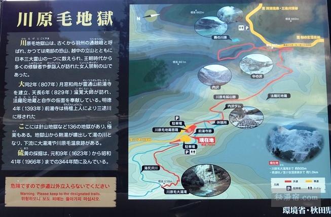 川原毛大湯滝33