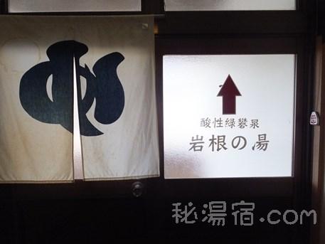 鷲倉温泉9