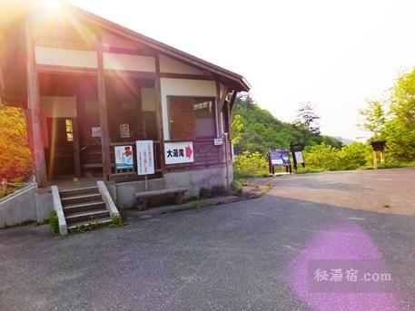 川原毛大湯滝 2016-26