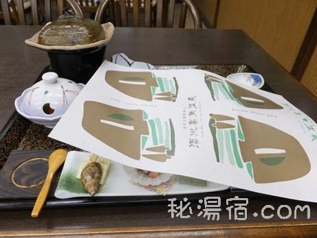 須川高原温泉70