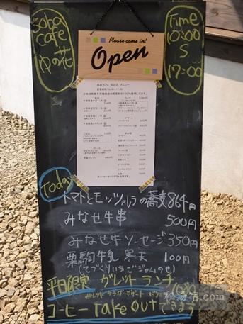 奥山旅館 カフェ湯の花3