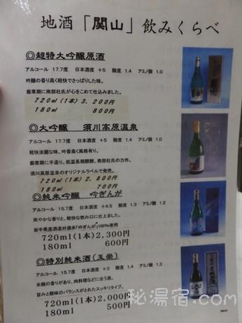 須川高原温泉84