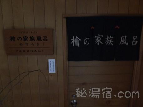 笹倉温泉龍雲荘21