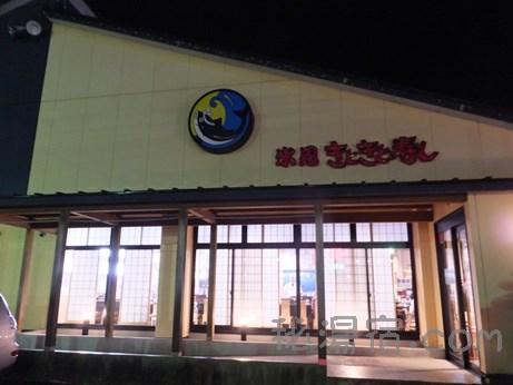 氷見きときと寿し 糸魚川店 ★★★★