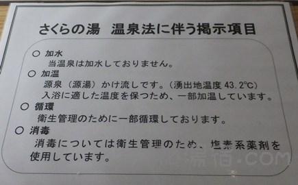 弥彦村さくらの湯11