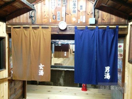 那須湯本温泉 鹿の湯2-16