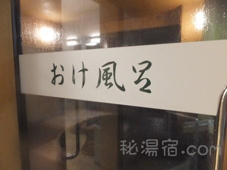 笹倉温泉龍雲荘37