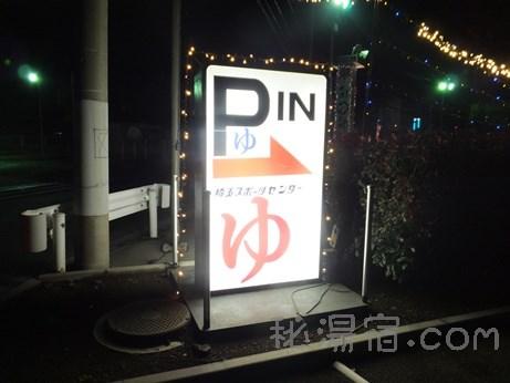 埼玉スポーツセンター1
