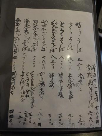 草笛上田店4