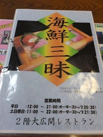 百観音温泉16