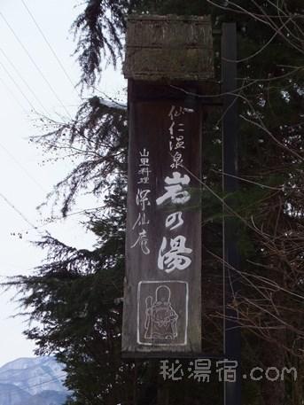 仙仁温泉 花仙庵 岩の湯 宿泊レポ お部屋編 ★★★★★