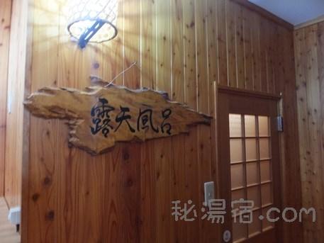 満山荘 一万尺風呂 露天風呂の入口
