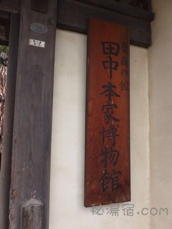 田中本家5