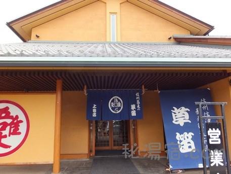 そば処 草笛 上田店 ★★+