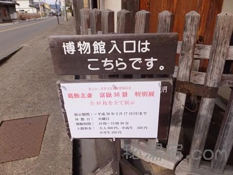田中本家6