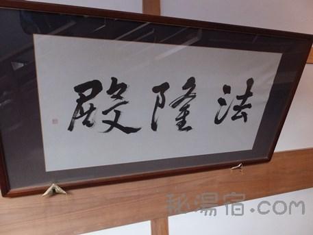 法師温泉長寿館3-11