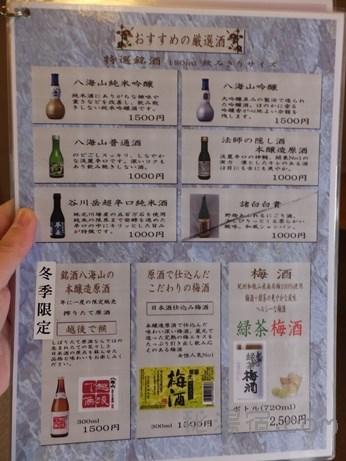 法師温泉長寿館3-159